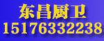 涞水县驰耐厨具商店