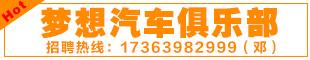 新宁县梦想汽车俱乐部