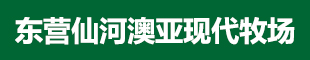 东营仙河澳亚现代牧场有限公司