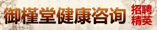 山东御槿堂健康信息咨询有限澳门拉斯维加斯娱乐
