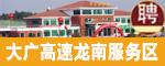 大广高速澳门太阳城平台服务区