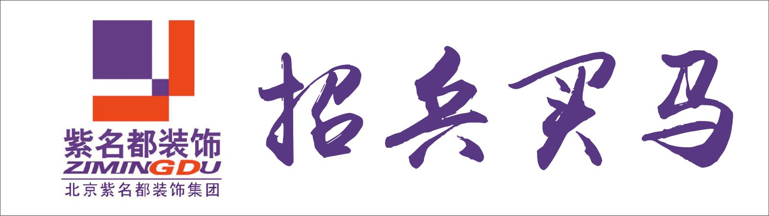 紫名都装饰有限公司