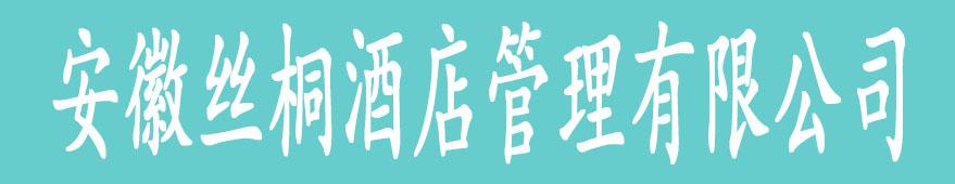 安徽丝桐酒店管理有限公司