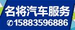 苍溪县名将汽车服务