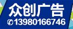 苍溪县众创广告装饰有限公司