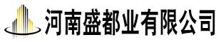 河南盛都实业有限澳门银河网站
