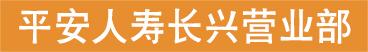 中国平安人寿三肖期期准营销部