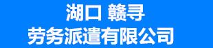 澳门永利注册-澳门永利开户-澳门永利平台-js75a.com赣寻劳务派遣有限公司