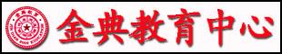 建平县金典教育中心