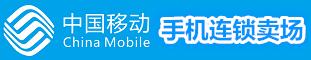 中国移动宏发手机连锁大卖场