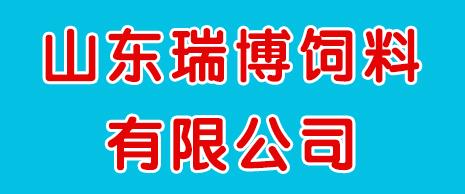 山东博瑞饲料有限公司