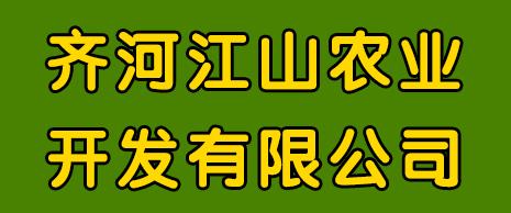 齐河江山农业开发有限公司