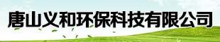 唐山义和环保科技有限公司