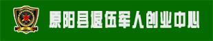 原阳县退伍军人创业中心