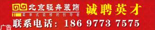 北京轻舟装饰公司