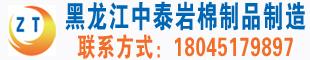 黑龙江中泰岩棉制品制造有限公司