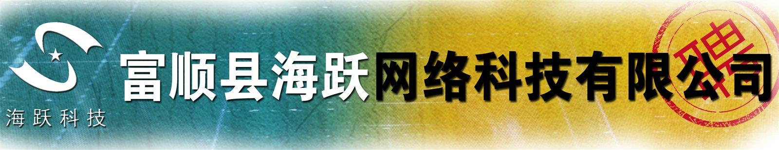 富顺县海跃网络科技有限公司