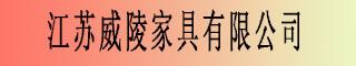江苏威陵家具有限公司