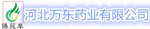 河北万东药业有限公司