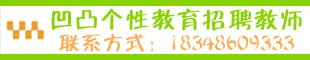 延寿县凹凸教育学习中心