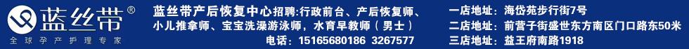 青州蓝丝带产后恢复中心