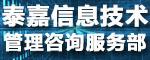 涞水县泰嘉信息技术管理咨询服务部