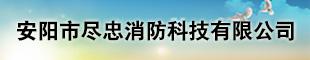 安阳市尽忠消防科技有限公司