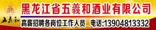 黑龙江省五义和酒业有限公司