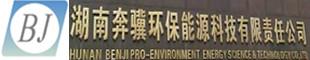 湖南奔骥环保能源科技有限责任公司