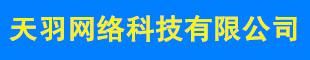 澳门永利注册-澳门永利开户-澳门永利平台-js75a.com县天羽网络科技推广部