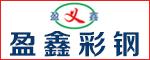 山东省盈鑫彩钢有限公司