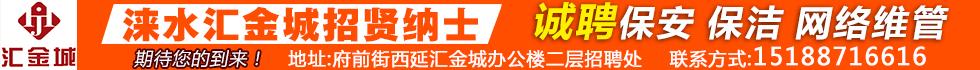 涞水鹏渤汇金广场商贸有限公司