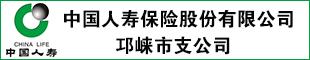 中国人寿保险股份有限公司邛崃市支公司