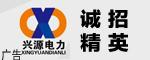 河南兴源电力设备有限公司