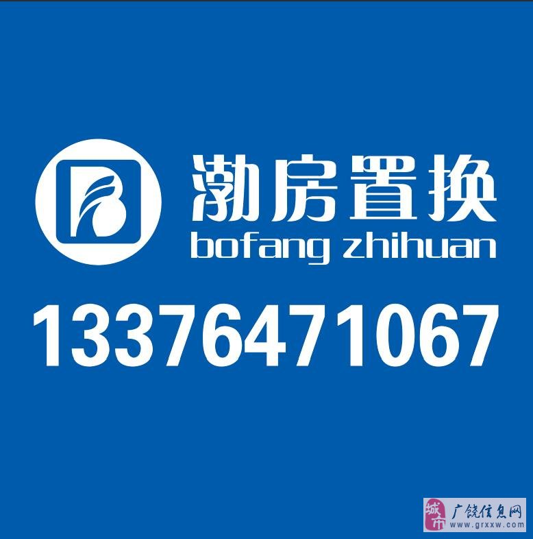 【急售+免税】渤海御苑3楼142平带车库120万元
