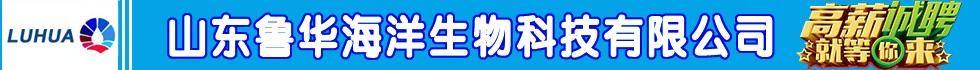 山东鲁华海洋生物科技有限公司