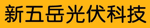 ��南新五岳光伏科技有限公司
