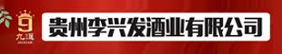 贵州李兴发酒业有限公司