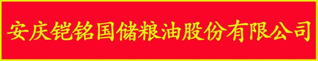 安庆铠铭国储粮油股份有限公司