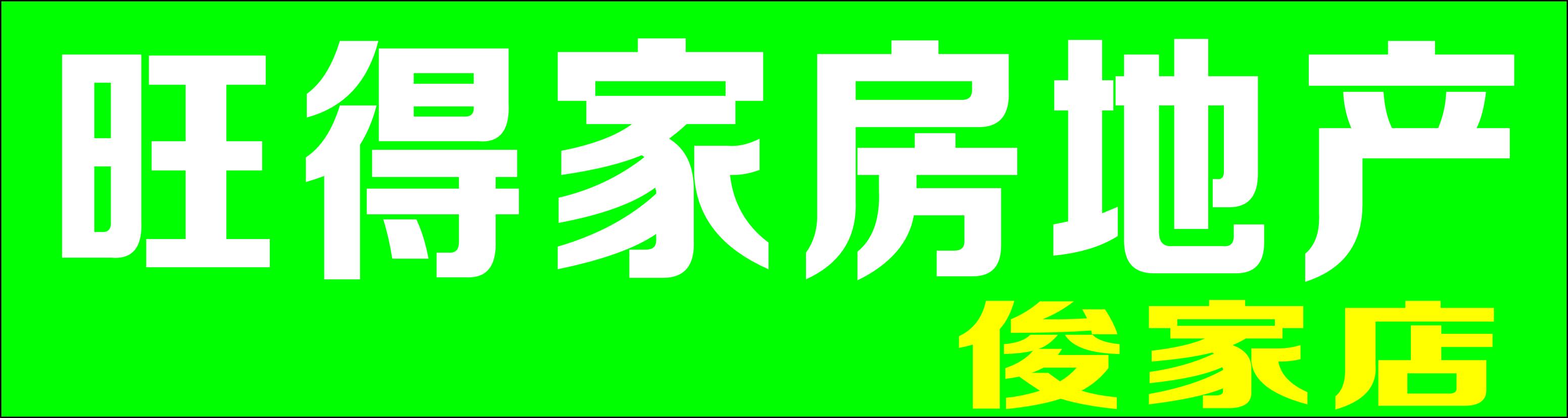 江西旺得家房地产经纪有限公司:俊家店