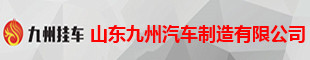 山东九州汽车制造有限公司