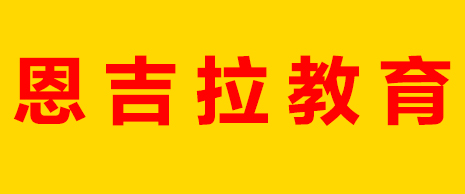 齐河恩吉拉教育咨询有限公司