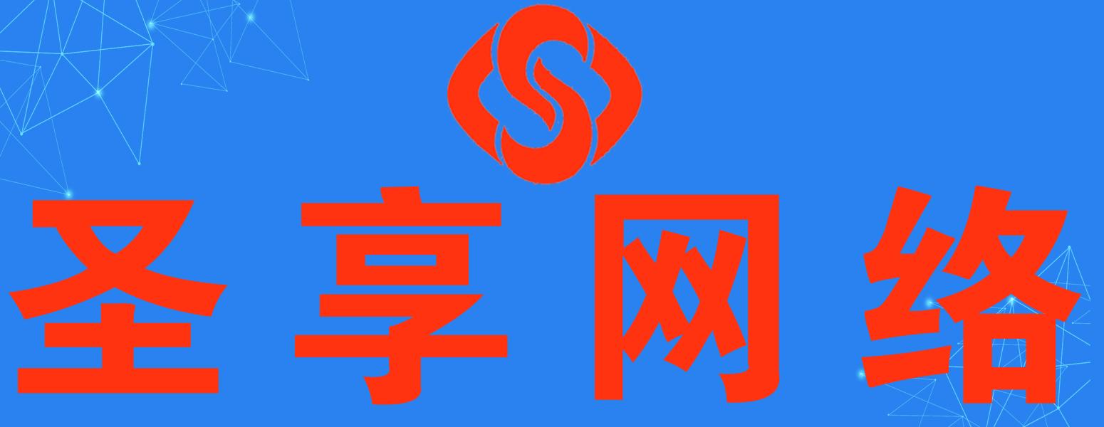 富顺县圣享网络科技有限公司