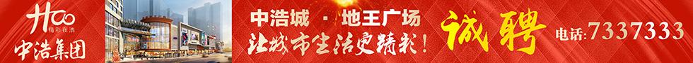 陆川中浩商业管理有限公司
