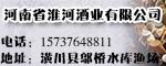 河南省淮河酒业有有限公司