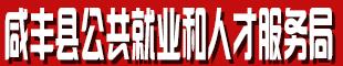 咸丰县公共就业和人才服务局企业招聘专栏