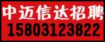 河北省中信万达石墨制品有限公司