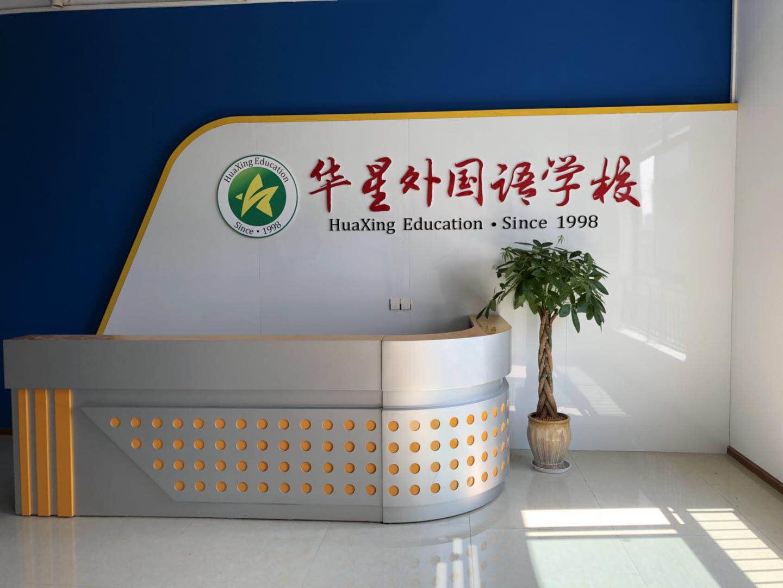 隆昌华星外国语学校