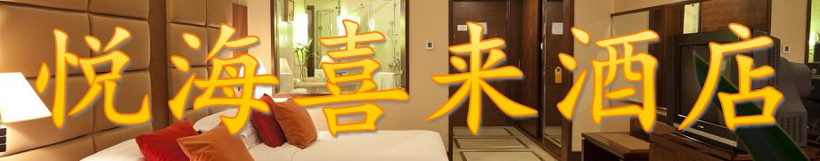莱西悦海喜来酒店