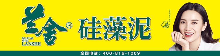 兰舍硅藻新材料有限公司